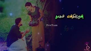 Enge Antha Vennila - Male(எங்கே அந்த வெண்ணிலா) Whatsapp Status Song || Varushamellam Vasantham Movie