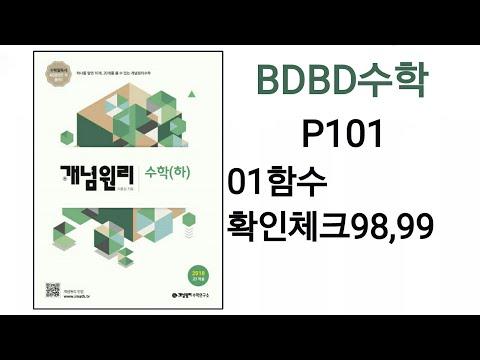 [BDBD수학]개념원리 수학 하 P101 01함수 확인체크98,99