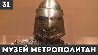 Обзорная экскурсия Metropolitan museum / день 31