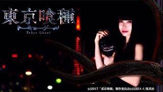 2mの髪で赫子を表現 映画「東京喰種」コラボtokyoghoul×momoco thumbnail