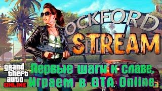 Стрим Grand Theft Auto 5 Online / Первые шаги к криминальному авторитету (stream #1)