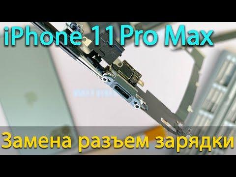 Замена разъем зарядки на iPhone 11 Pro Max