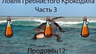 Русская рыбалка 3.99 Ловля Гребнистого Крокодила Часть 3