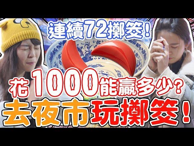 【噴錢實測#4】用一千元在夜市擲筊!最後能贏多少呢?可可酒精