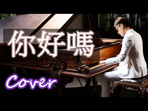 你好嗎(周杰倫 Jay)鋼琴 Jason Piano - YouTube