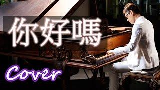 你好嗎(周杰倫 Jay Chou)鋼琴 Jason Piano