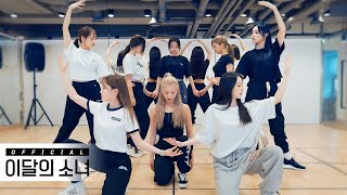 "Download 이달의 소녀 (LOONA) ""PTT (Paint The Town)"" Dance Practice Video"