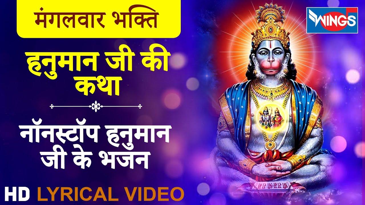 सावन मंगलवार भक्ति : हनुमान जी की कथा : नॉनस्टॉप हनुमान जी के भजन : Nonstop Hanuman Ji Ke Bhajan