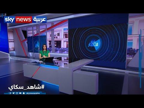رادار الأخبار| الجيش السوداني يقترح نشر قوات مشتركة على الحدود مع إثيوبيا  - نشر قبل 1 ساعة