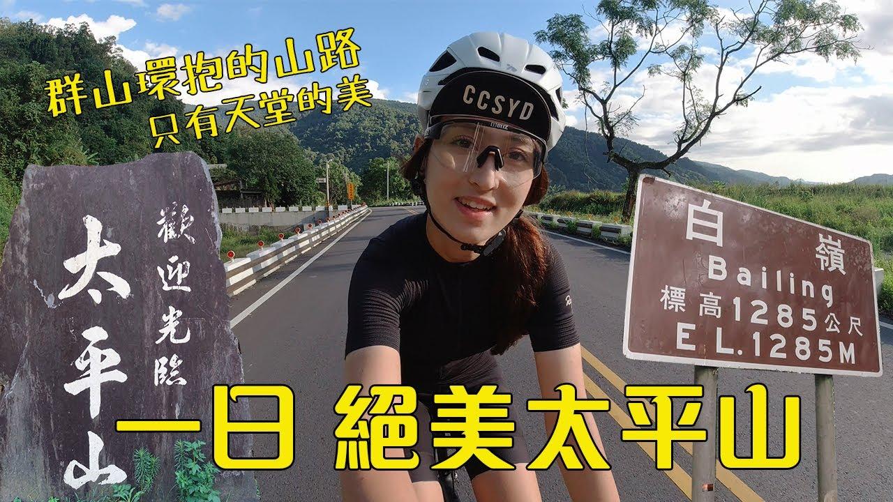 【SCC】人生第一次體驗太平山的獨特 | 到處充滿歷史小故事【Cycling in the rainforest, Taipingshan】| 中英字幕