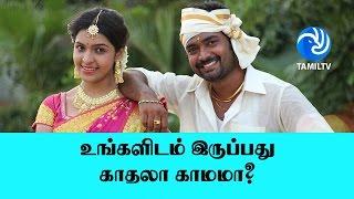 உங்களிடம் இருப்பது காதலா காமமா? - Tamil TV