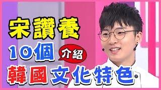 韓國超夯小物美食推薦!宋讚養歐巴解密韓國人獨特個性!型男特輯|2分之一強 thumbnail