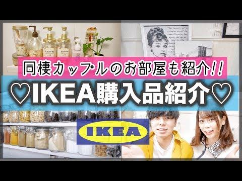 【IKEA購入品紹介】実際に使ってる様子も✨同棲カップルのお部屋もご紹介(U '࿁' U)🍒❤︎【お部屋改造・DIY】