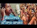 Kadalivachhe Gandipeta maisamma || Telangana Banal song || Eye Entertainment..