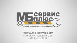 Ремонт автомобилей в Минске - СТО МБ-СЕРВИСПЛЮС