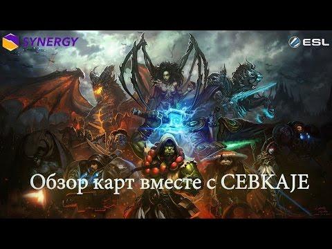видео: heroes of the storm: Обзор-гайд (200 выпуск) - Обзор карт вместе с cebkaje (Часть 1)