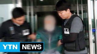 결국 잡았다...15년 만에 해결 '교수 부인 살인사건' / YTN (Yes! Top News)