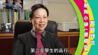 Publication Date: 2020-03-05 | Video Title: 明報學校巡禮﹕基灣小學(愛蝶灣)教育理念