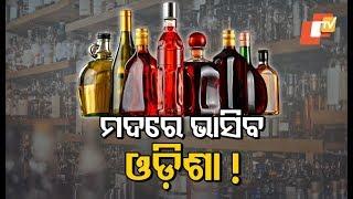 Sell More Liquor, Get Award? Odisha Govt's Absurd Proposal
