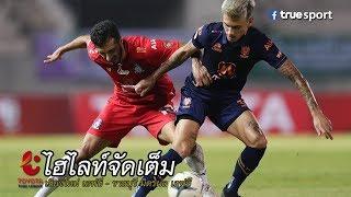 ไฮไลท์-เชียงใหม่-เอฟซี-พบ-ราชบุรี-มิตรผล-เอฟซี-ไทยลีก-2019-16-03-2019