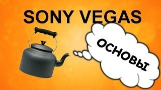 ОСНОВЫ монтажа в SONY VEGAS 13. Как пользоваться Сони  Вегас 13. Урок видеомонтажа  #sonyvegas