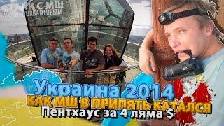 Киев. Пентхаус за 4млн.$ Припятская поездка 2014 #7