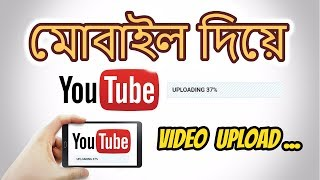 How to Upload Videos on Youtube With Mobile | Step by Step | Bangla Tutorial