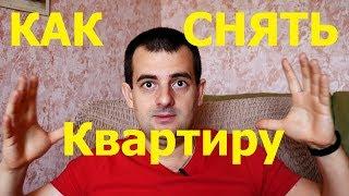 Смотреть видео Как правильно снять квартиру в Москве! Основано на личном опыте! онлайн