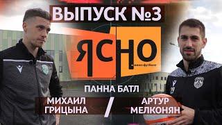 Ясно о мини футболе сюжет Панна батл Михаил Грицына Артур Мелкоян