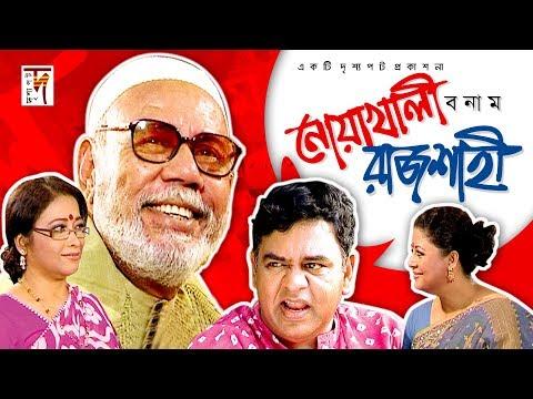 Bangla Comedy Natok | Noakhali vs Rajshahi | ft ATM Shamsuzzaman, Tusar Khan  | 2018