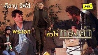 ' คีอานู รีฟส์ ' พระเอก ' หัวใจทองคำ ' [ Viewfinder : Keanu Reeves ]