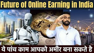 Top 5 Future Online Earning Work | Earn Rs 2000 Daily? | Top 5 Future Careers