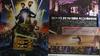 スター・ウォーズ/クローン・ウォーズ 2008 映画チラシマット・ランター