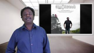 Great Father Movie Review - Mammooty - Tamil Talkies