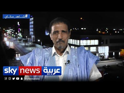 موريتانيا.. استدعاء مسؤولين ومقربين من الرئيس السابق ولد عبد العزيز | نافذة مغاربية  - نشر قبل 5 ساعة