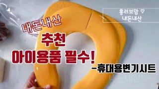 아이용품추천 휴대용 유아 변기시트 내돈내산