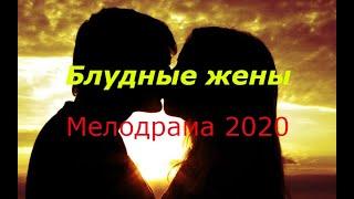 смотреть всем!!! Блудные жены Русская мелодрама 2020.