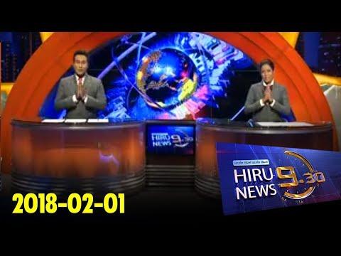Hiru News 9.30 PM | 2018-02-01