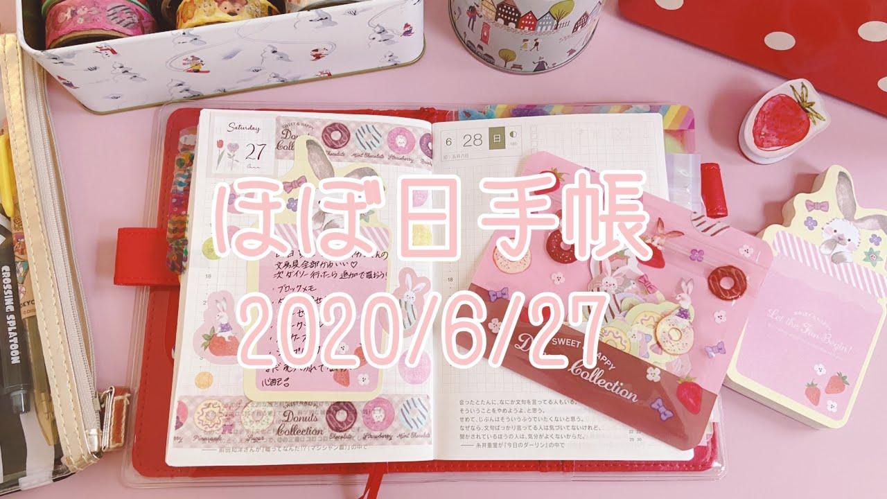 【ほぼ日手帳】2020年6月27日|hobonichi