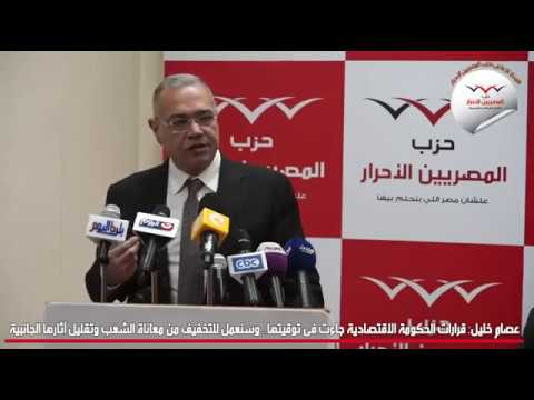 عصام خليل: قرارات الحكومة الاقتصادية جاءت فى توقيتها.. وسنعمل للتخفيف من معاناة الشعب