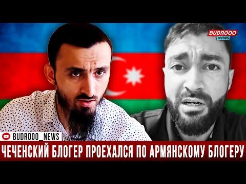Карабах это Азербайджан | Чеченский блогер проехался по армянскому блогеру