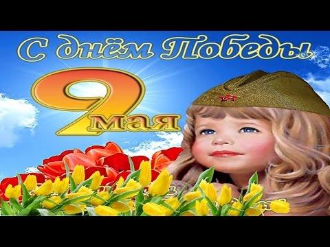Поздравление с 9 мая. День Великой Победы