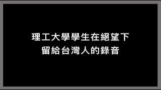 理工大學的學生,留給台灣人的錄音,求求你們聽聽好嗎?