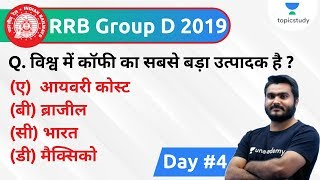 3:30 PM - RRB Group D 2019 | GK by Saurabh Sir | Climate, Weather & Vegetation | 2500+ Qus. (Day #4)