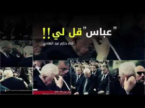 Hey Schwein Mahmoud Abbas mir zu sagen,
