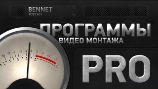 Bennet Podсast - Программы Видео Монтажа(Первый выпуск раздела