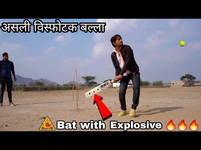 Super Powerful Cricket Bat - Six On Every Ball