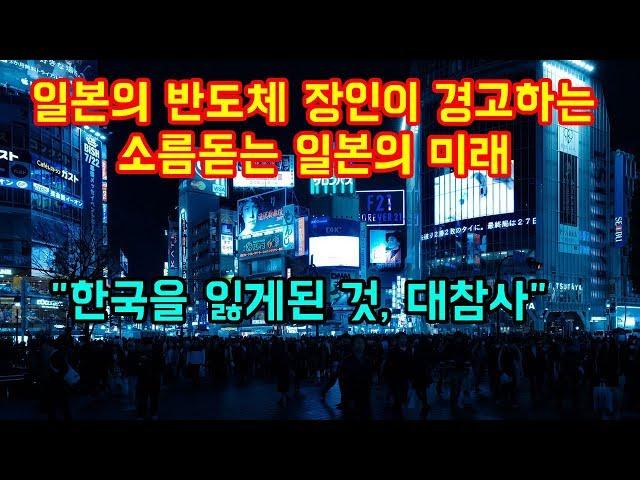 """일본의 반도체 장인이 경고하는 소름돋는 일본의 미래 """"한국 잃은것은 대참사"""""""