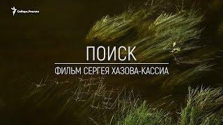 Хранители Сибири - Поиск