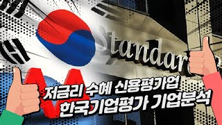 배당성장주 한국기업평가…